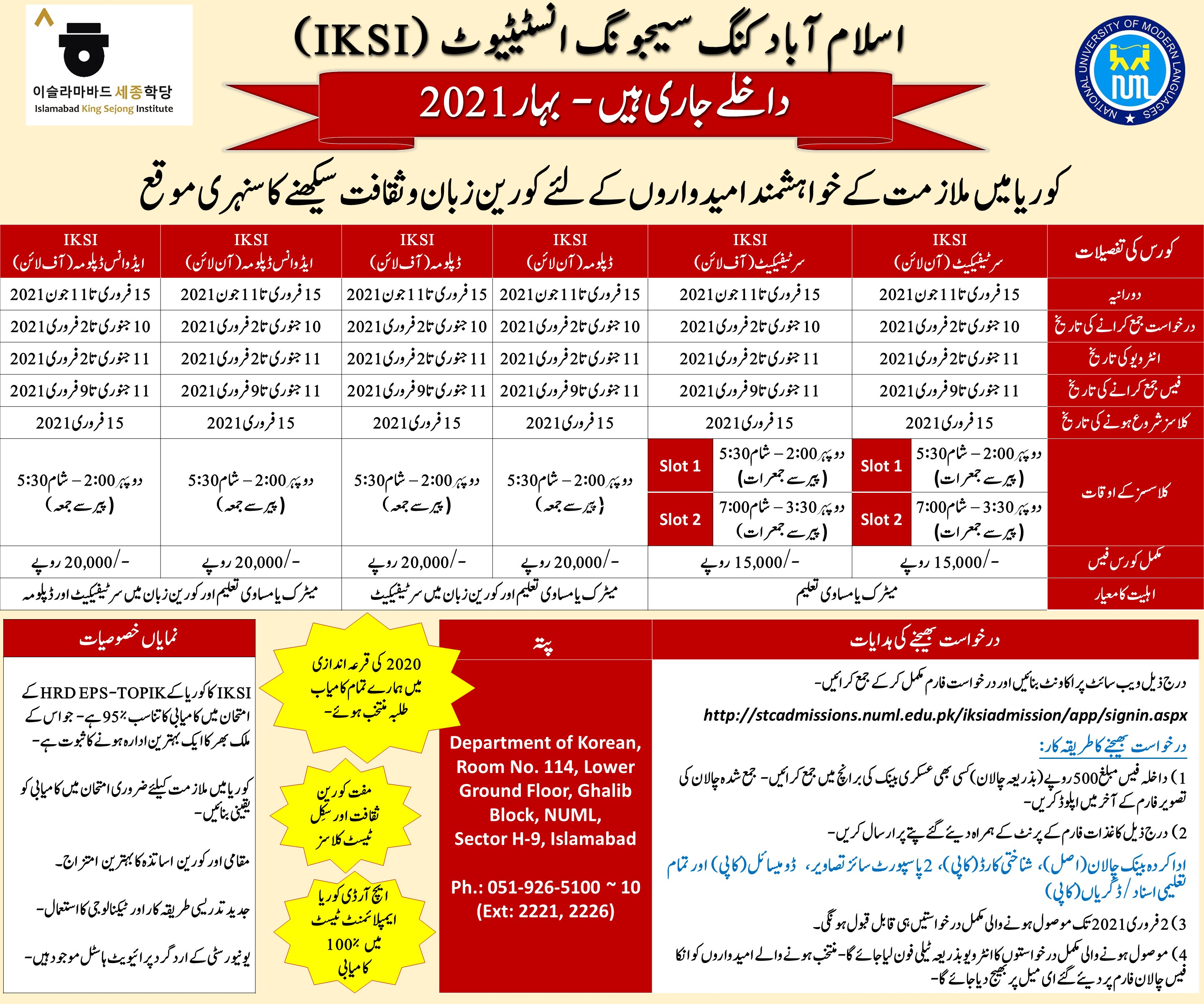 ISLAMABAD KING SEJONG INSTITUTE - SPRING 2021 ADMISSION OPEN